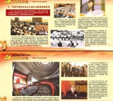 光辉历程党史展板PSD分层模