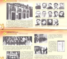 中国共产党建党历史展PSD分