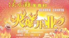 美食村火爆开业海报PSD分层