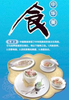 中华美食餐饮海报PSD分层素