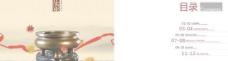 民泽实业企业宣传画册矢量图 C