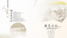 相宜在灵山宣传画册PSD源文
