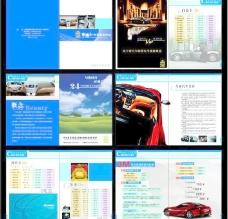 车博士汽车服务企业画册矢量图