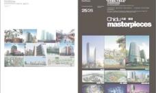 地产营销策划公司画册矢量素材
