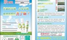 空调泡沫清洁剂宣传册矢量素材