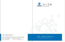 三鹰实业员工手册矢量素材  CD