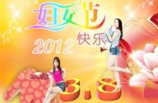 2012三八妇女节快乐PSD分层