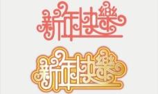 新年快乐艺术字体矢量素材  CD