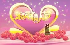 爱情物语浪漫情人节PSD图片