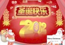 2012圣诞快乐舞台背景PSD分