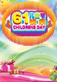 六一儿童节快乐海报PSD图片