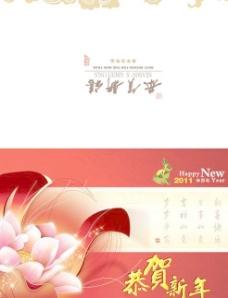 恭贺新年春节折页贺卡PSD分