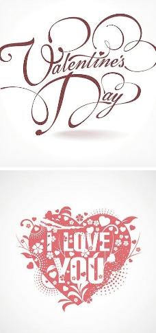 情人节爱心艺术字矢量素材