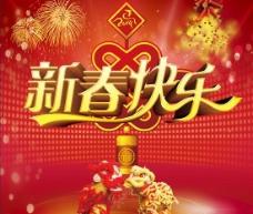 2014马年春节双狮贺春PSD素