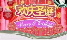 红色喜庆欢庆圣诞素材PSD源