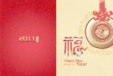 富贵有余2011新年贺卡PSD分