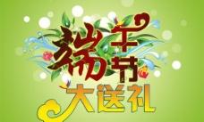 端午节艺术字体海报PSD图片