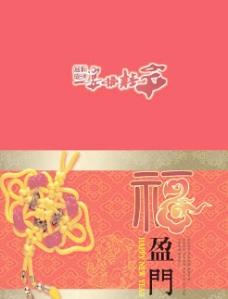 福临门节日贺卡PSD分层模板