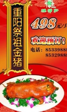 重阳清明祭祖金猪海报PSD素