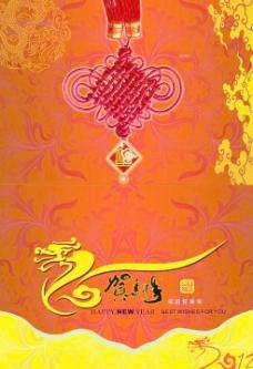 龙贺新年2012春节贺卡PSD素