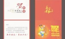 2012祥龙凌云新春贺卡矢量素材