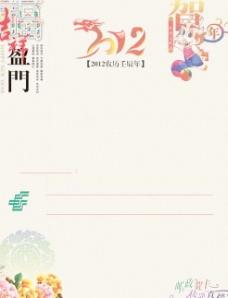 福盈门明信片贺卡PSD分层素