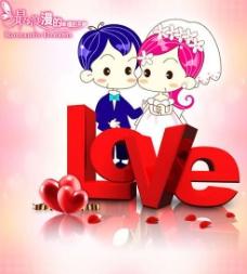 最浪漫的爱情开始PSD情人节