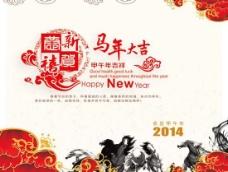 2014恭贺新禧新年贺卡PSD分