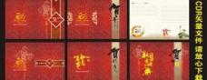 2013新年折页贺卡矢量素材  CD