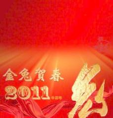 2011金兔贺春折页贺卡PSD分