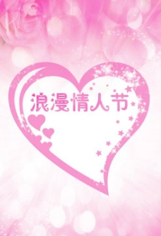 粉色爱心情人节设计PSD素材