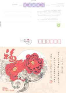 春节福临门明信片贺卡PSD模