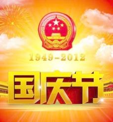 建国63周年国庆节PSD图片素