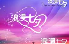 浪漫七夕节日宣传海报矢量素材