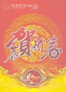 2012龙年春节祝福海报矢量素材