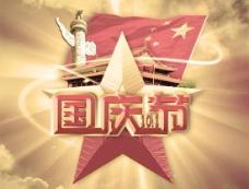 辉煌中华国庆节PSD设计素材