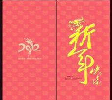 2012新年快乐红包PSD分层素