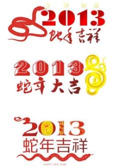 2013蛇年艺术字矢量素材  CDR
