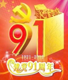 七一建党91周年PSD图片素材