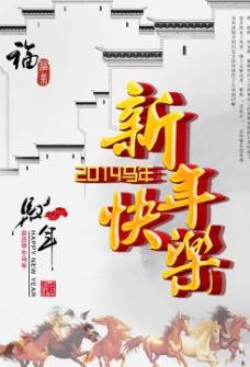 中国风新年封面PSD分层模板