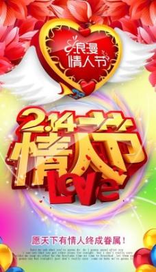 2016新年快乐喜庆海报设计psd素材,帷幕 红绸缎-图行