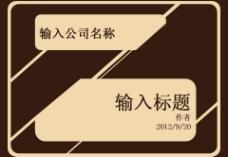 斜条棕色名片式商务PPT模板