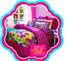 家纺床上用品边框图片