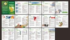 胃肠疾病手册图片