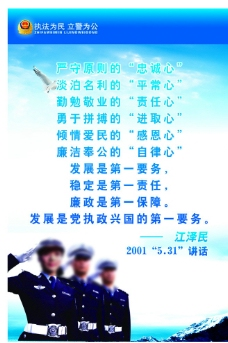 公安展板图片