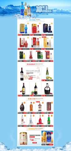 淘宝国庆节酒类店铺装修免费模板