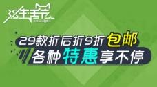 天猫38生活节手机淘宝特惠促销海报psd