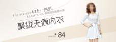 淘宝内衣店网页banner