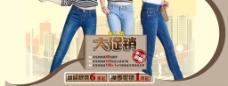 女装牛仔裤海报设计