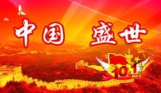 中国盛世海报图片